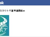【団】 Facebookページを作成しました!