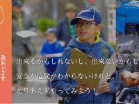 【広報誌】『あみぃごす』2019年1月号配信のお知らせ