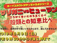 【イベント】「ザリガニVSヒューマン~甲殻類との知恵比べ~」開催のお知らせ