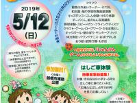 〈終了〉【団】第52回船橋市少年少女交歓大会に参加します(2019/05/12)