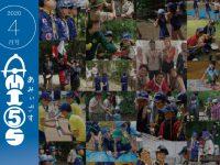 【広報誌】『あみぃごす』2020年4月号WEB版、配信のお知らせ