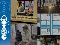 【広報誌】『あみぃごす』2020年5月号WEB版、配信のお知らせ