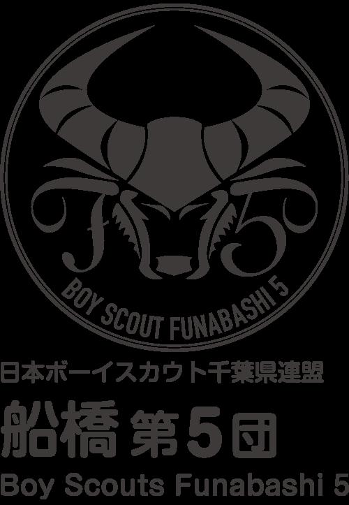日本ボーイスカウト千葉県連盟 船橋第5団