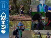 【広報誌】『あみぃごす』2020年11月号WEB版、配信のお知らせ