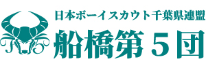 ボーイスカウト千葉県連盟 船橋第5団